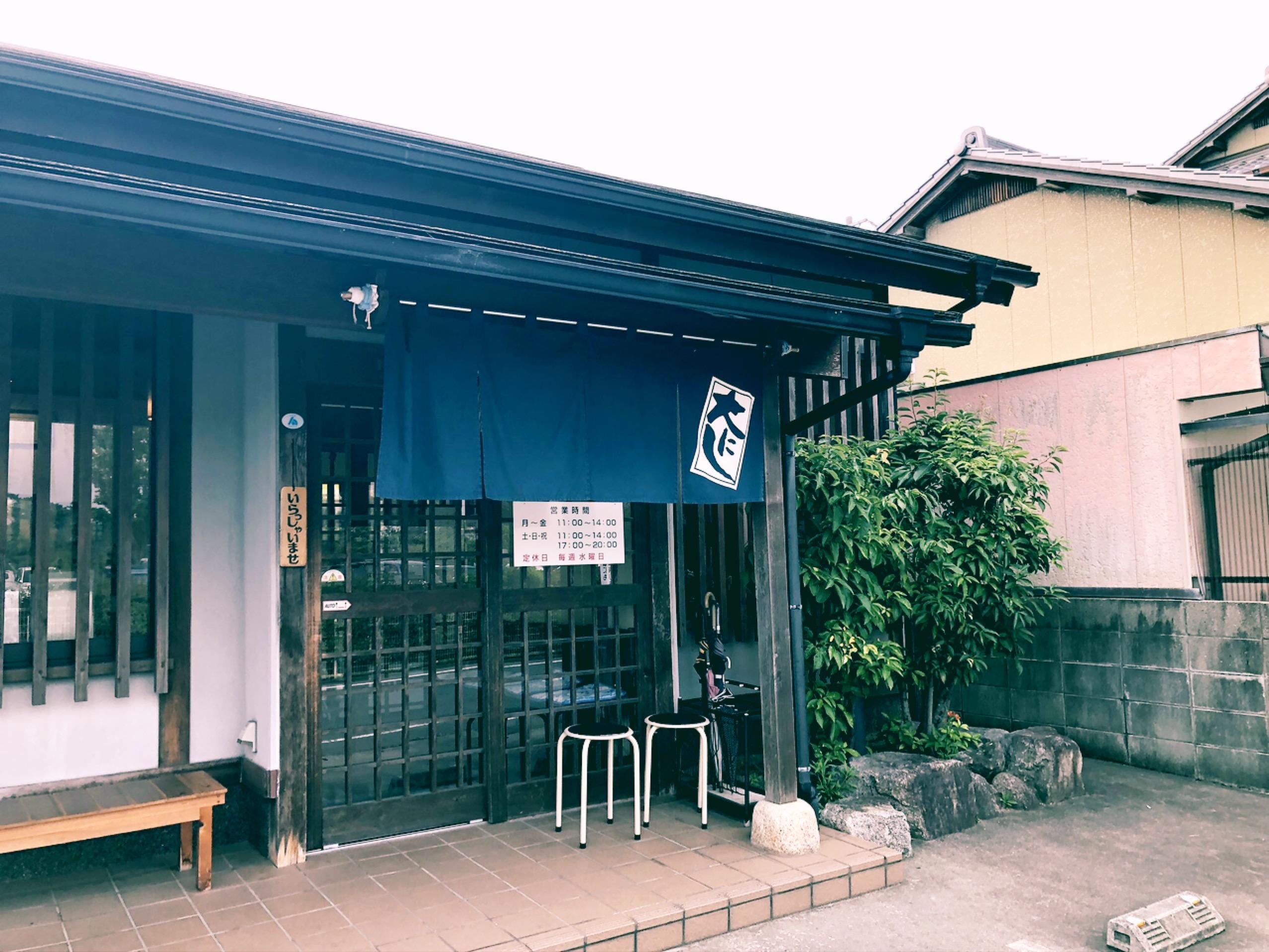 三重県松阪市へ松坂牛カレーうどんを求めて!「大にし」